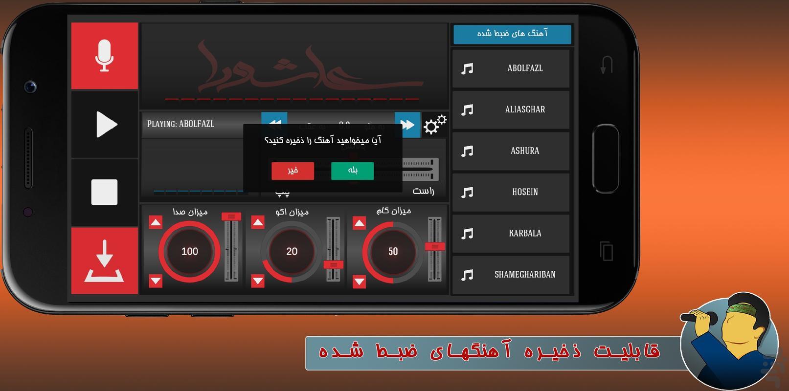 مداح (برنامه مداحی محرم،نوحه،روضه) - عکس برنامه موبایلی اندروید