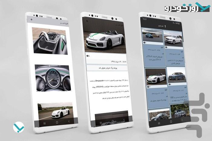 به روز خودرو (قیمت خودرو) - عکس برنامه موبایلی اندروید