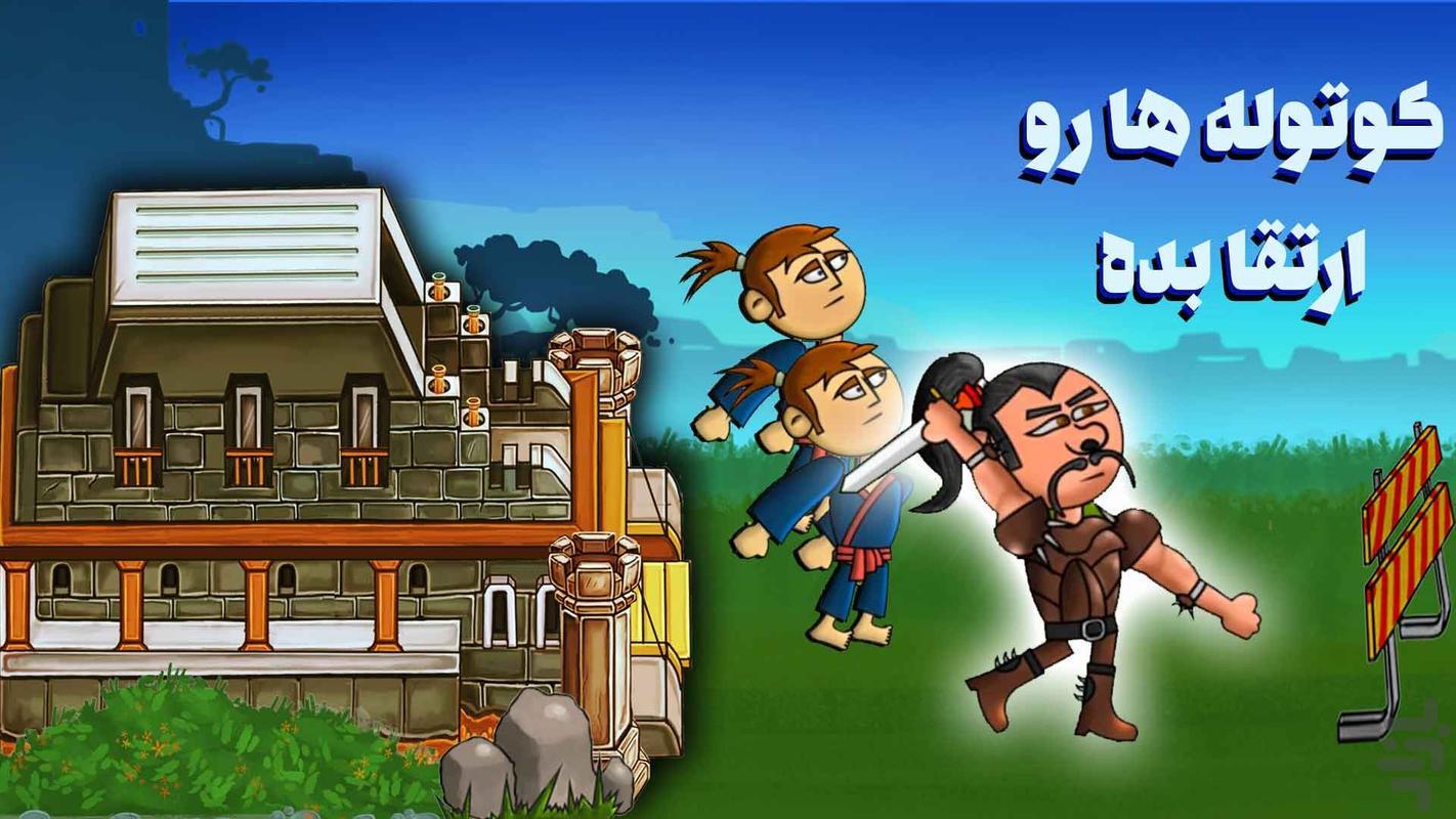 کوتولههای آترو: دفاع از قلعه - عکس بازی موبایلی اندروید