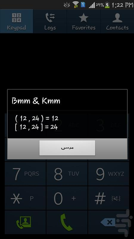 BMM And KMM - Image screenshot of android app