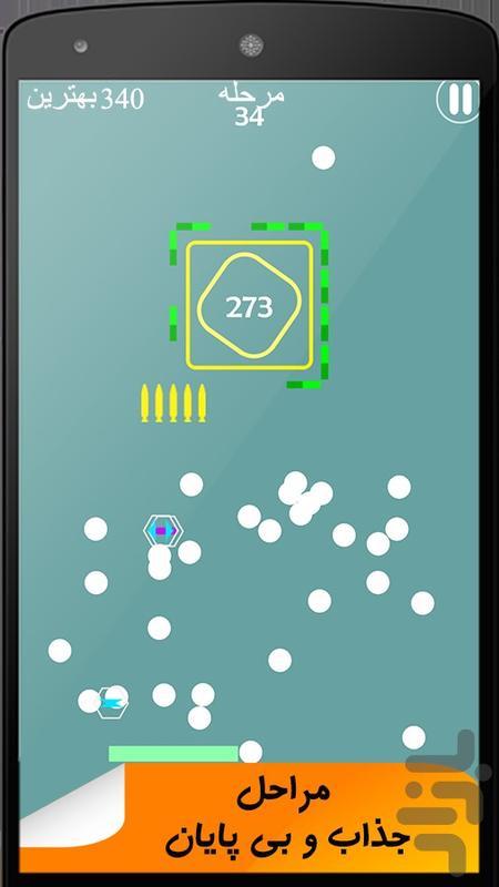توپ و جعبه - عکس بازی موبایلی اندروید
