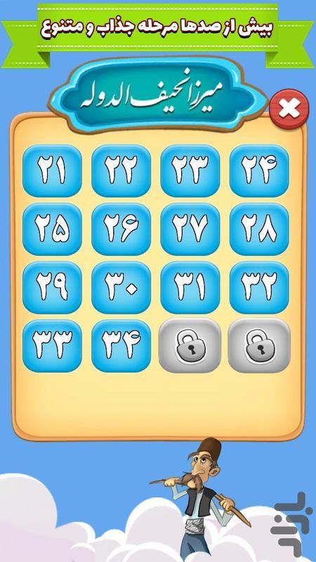 آمیرزا - عکس بازی موبایلی اندروید