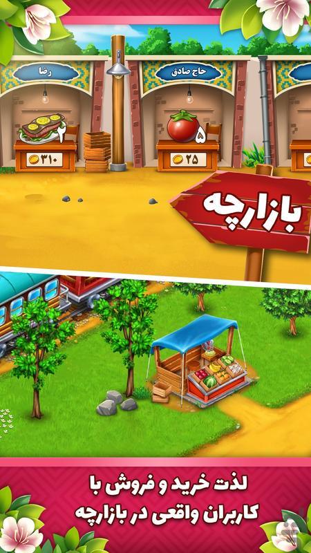 شریف آباد - عکس بازی موبایلی اندروید