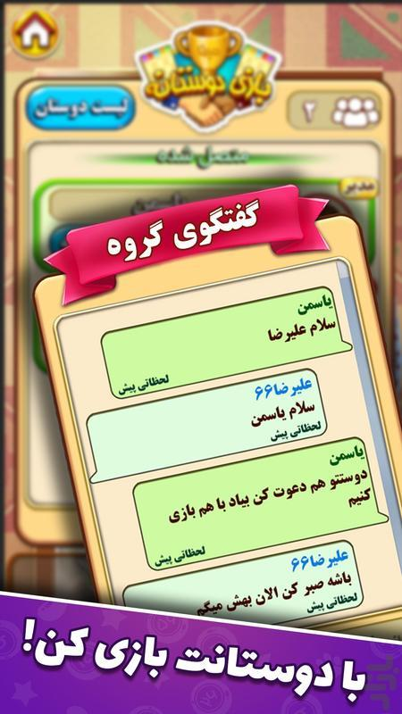 دبرناشو (مسابقه آنلاین) - عکس بازی موبایلی اندروید