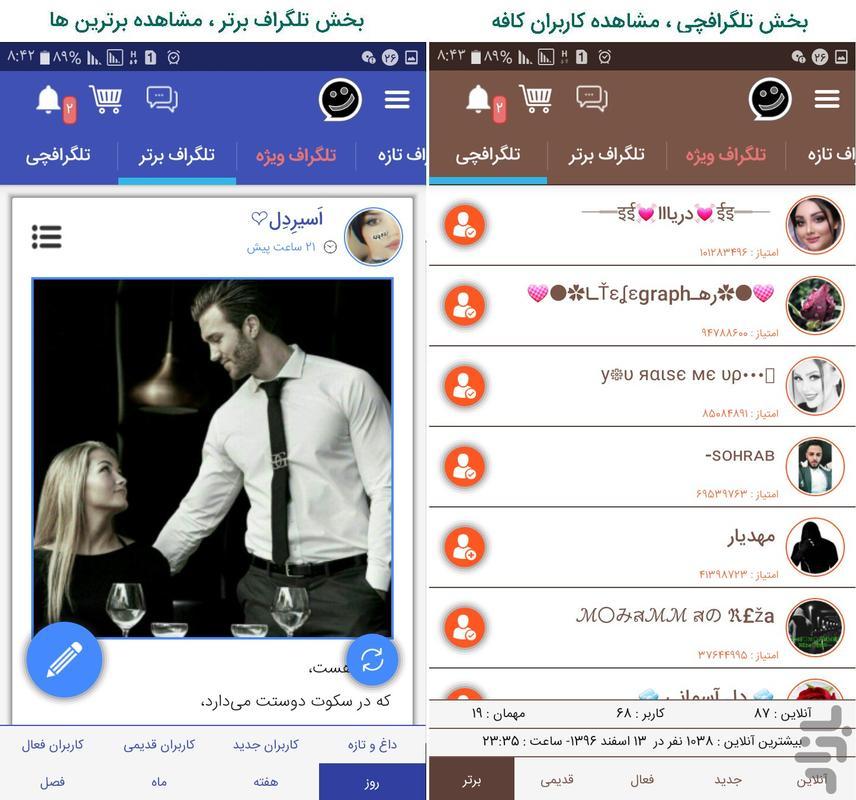 شبکه اجتماعی کافه تلگراف - عکس برنامه موبایلی اندروید