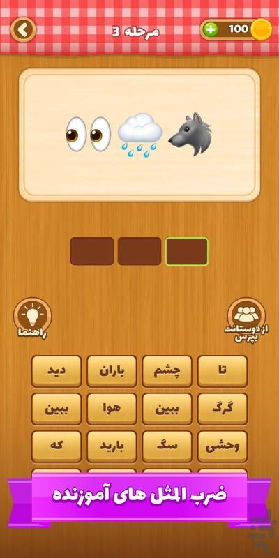 چیموجی - بازی حدس ایموجی - عکس بازی موبایلی اندروید