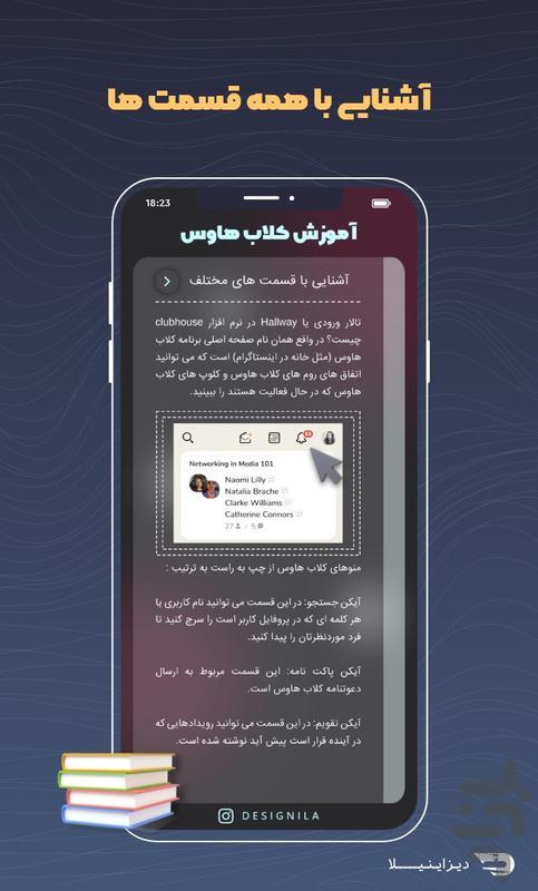 کسب درآمد کلاب هاوس(آموزش،دعوتنامه) - عکس برنامه موبایلی اندروید