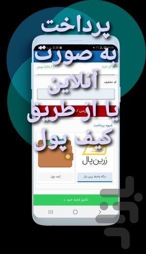 ارز دیجیتال (خرید و فروش) - عکس برنامه موبایلی اندروید