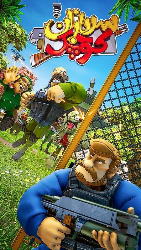 سربازان کوچک - عکس بازی موبایلی اندروید