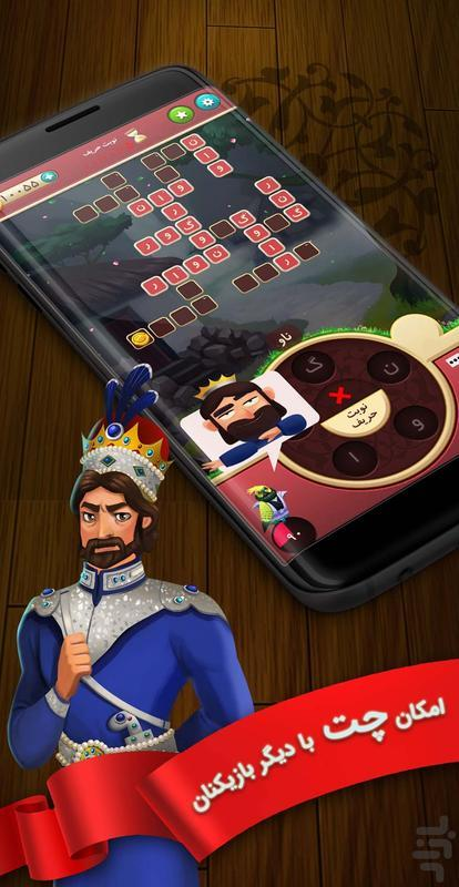 Shahzad - Free Wordscape - Gameplay image of android game