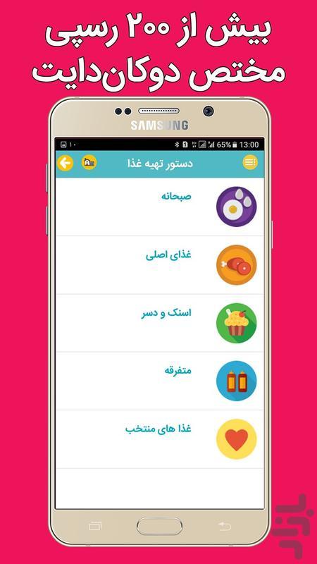 رژیم دوکان - عکس برنامه موبایلی اندروید