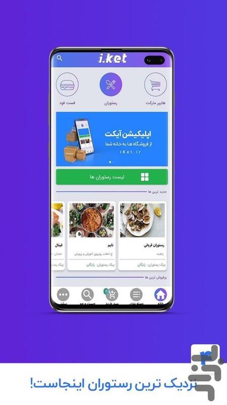 آیکت | سفارش آنلاین غذا در مازندران - عکس برنامه موبایلی اندروید