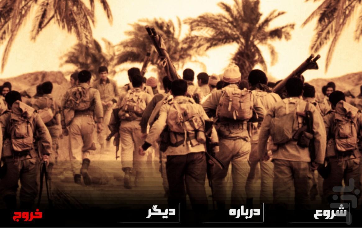نیروی مقاومت:نجات اسرا - عکس بازی موبایلی اندروید