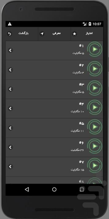 دوربین وحشت - عکس برنامه موبایلی اندروید