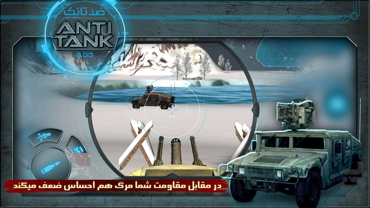 آنتی تانک - عکس بازی موبایلی اندروید