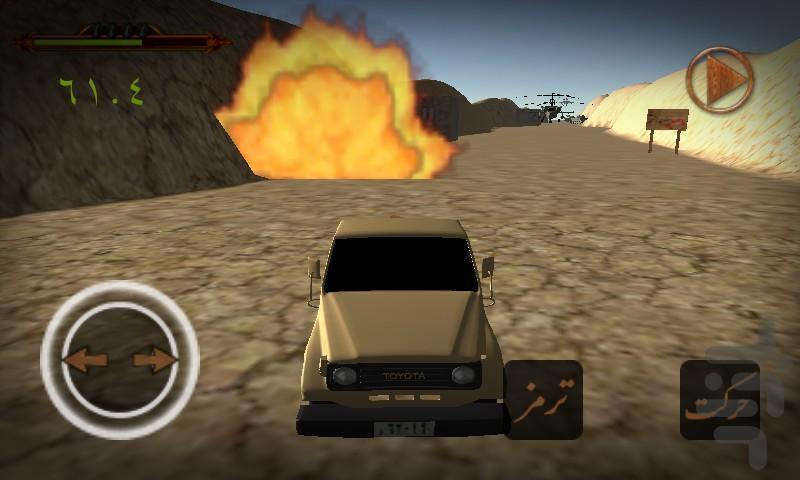 سرباز وطن - عکس بازی موبایلی اندروید