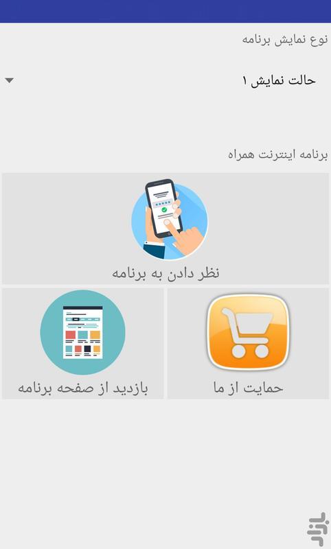 (اینترنت همراه(بسته های اینترنتی - Image screenshot of android app
