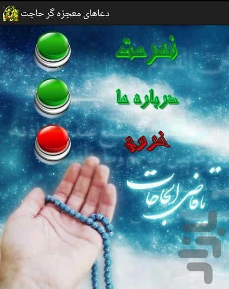 دعاهای معجزه گر حاجت - عکس برنامه موبایلی اندروید