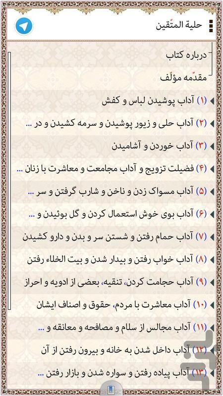 حلیة المتقین (نسخه کامل) - عکس برنامه موبایلی اندروید