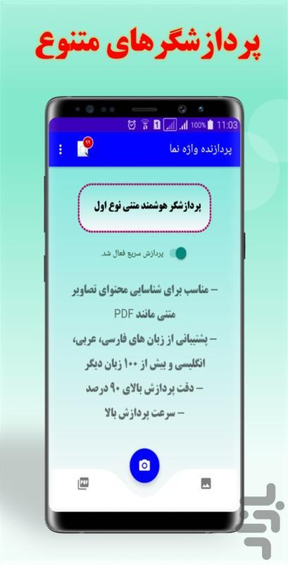 مبدل تصویر به متن واژه نما - عکس برنامه موبایلی اندروید