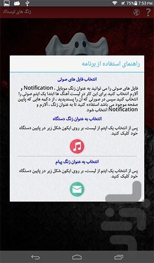اهنگ های زنگ ترسناک - عکس برنامه موبایلی اندروید