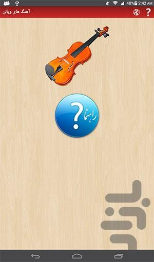 آهنگ های زنگ ویولن - عکس برنامه موبایلی اندروید