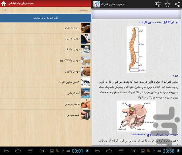درمان کمر درد - عکس برنامه موبایلی اندروید