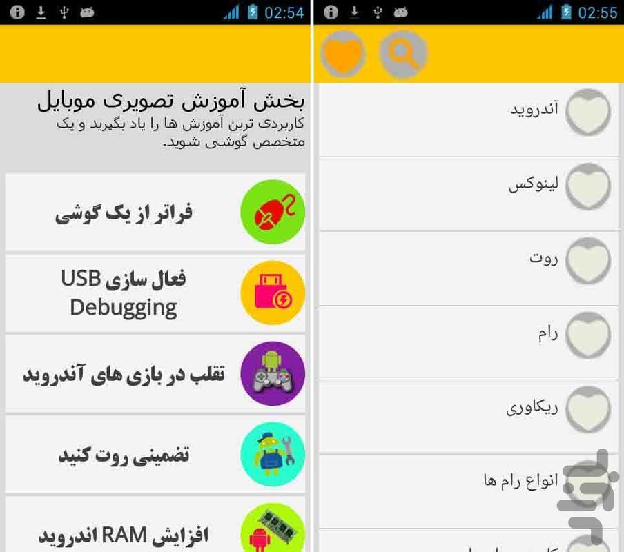 متخصص شو - Image screenshot of android app
