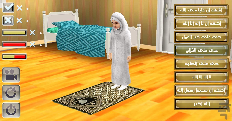 شبیه ساز سه بعدی نماز (دخترانه) - عکس بازی موبایلی اندروید