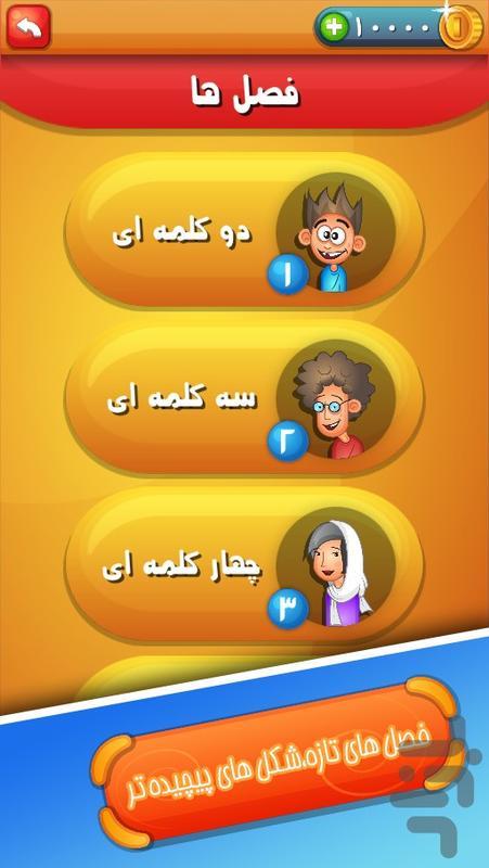 کلمه در کلمه - عکس بازی موبایلی اندروید
