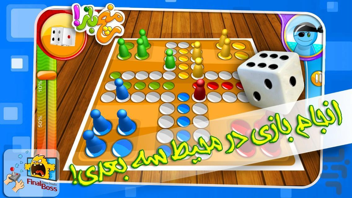 Ludo Master - Gameplay image of android game