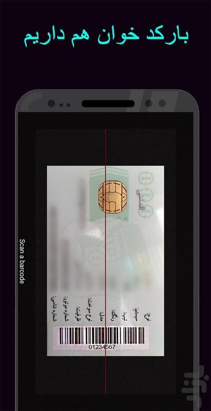 استعلام خلافی ( ریز خلافی ها ) - عکس برنامه موبایلی اندروید