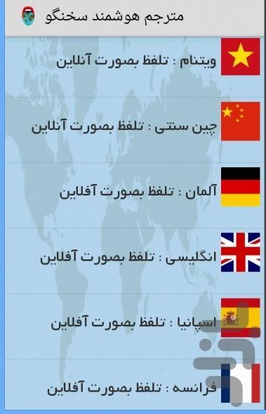 مترجم صوتی جملات به 50 کشور - عکس برنامه موبایلی اندروید