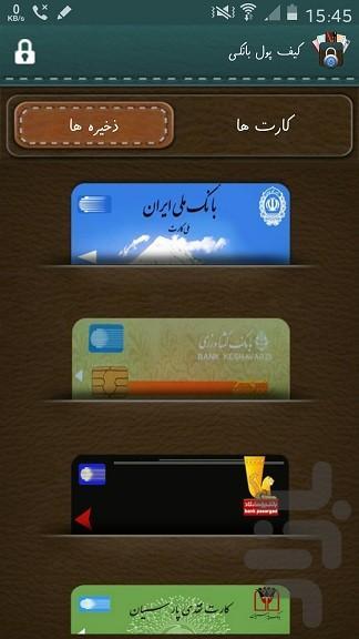 کیف پول چرم (مدیریت کارت بانک ها) - عکس برنامه موبایلی اندروید