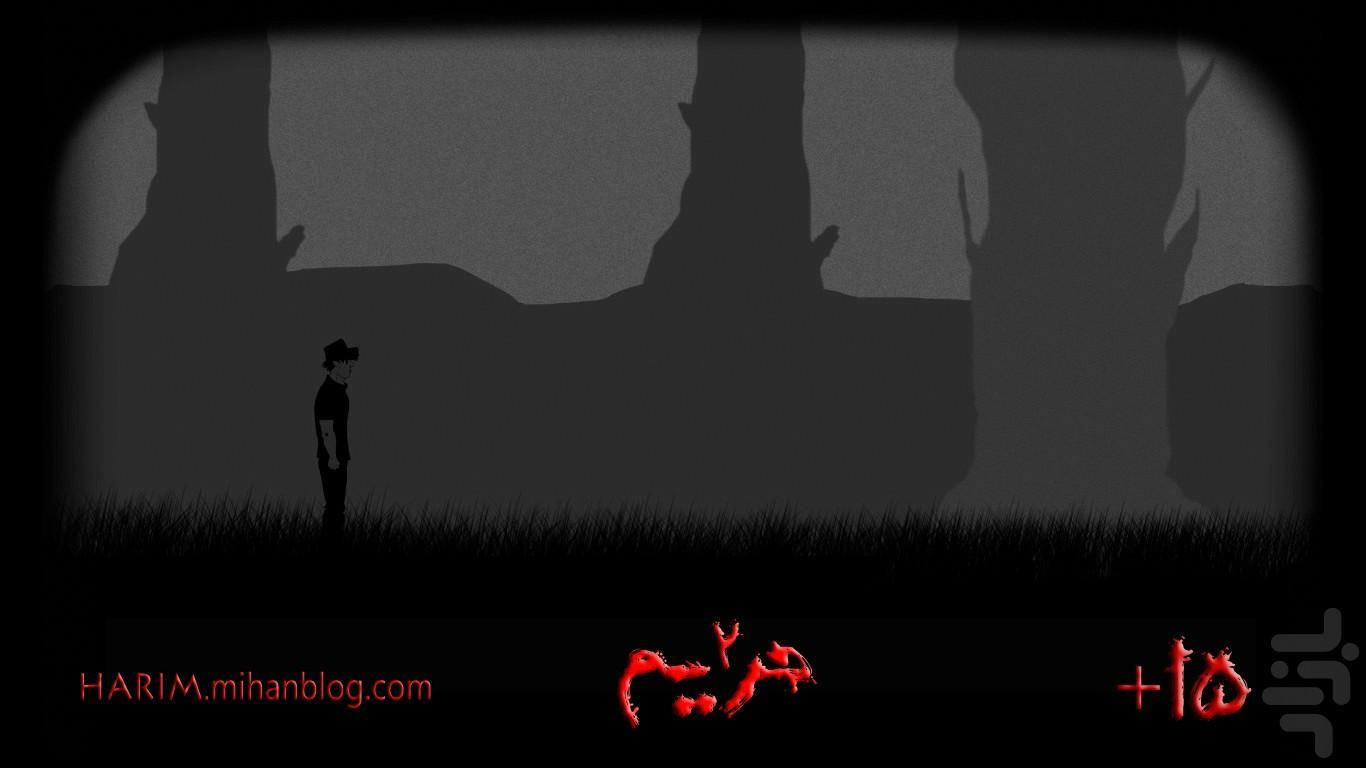 Harim2 - Gameplay image of android game
