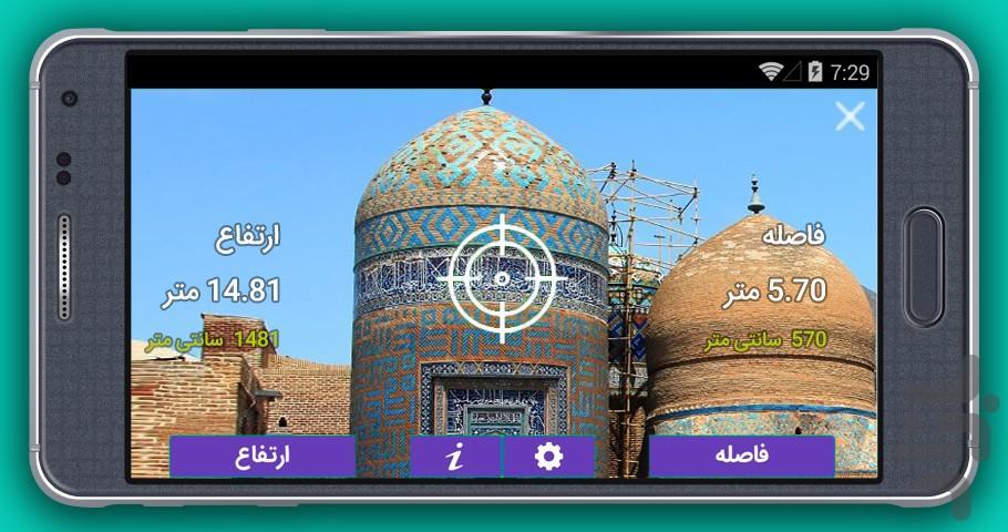 iMeter - Image screenshot of android app