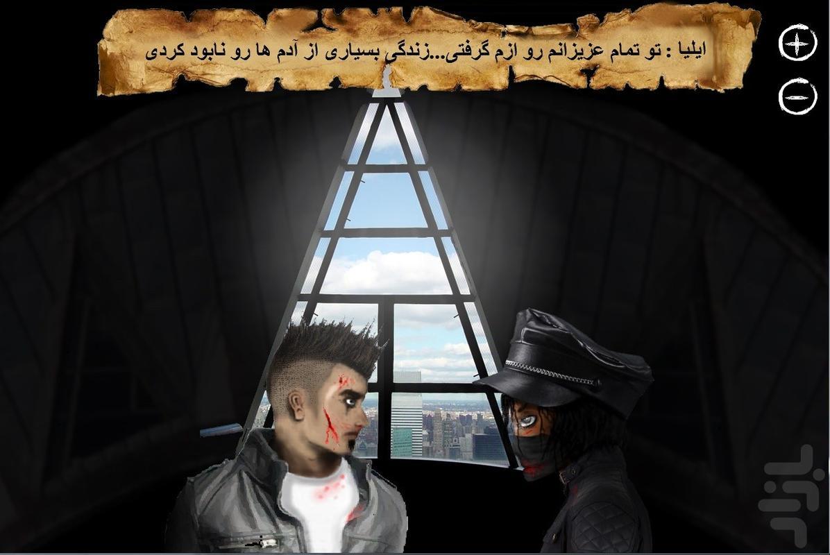 دزد بی مزد 10 مرد بی درد - عکس بازی موبایلی اندروید