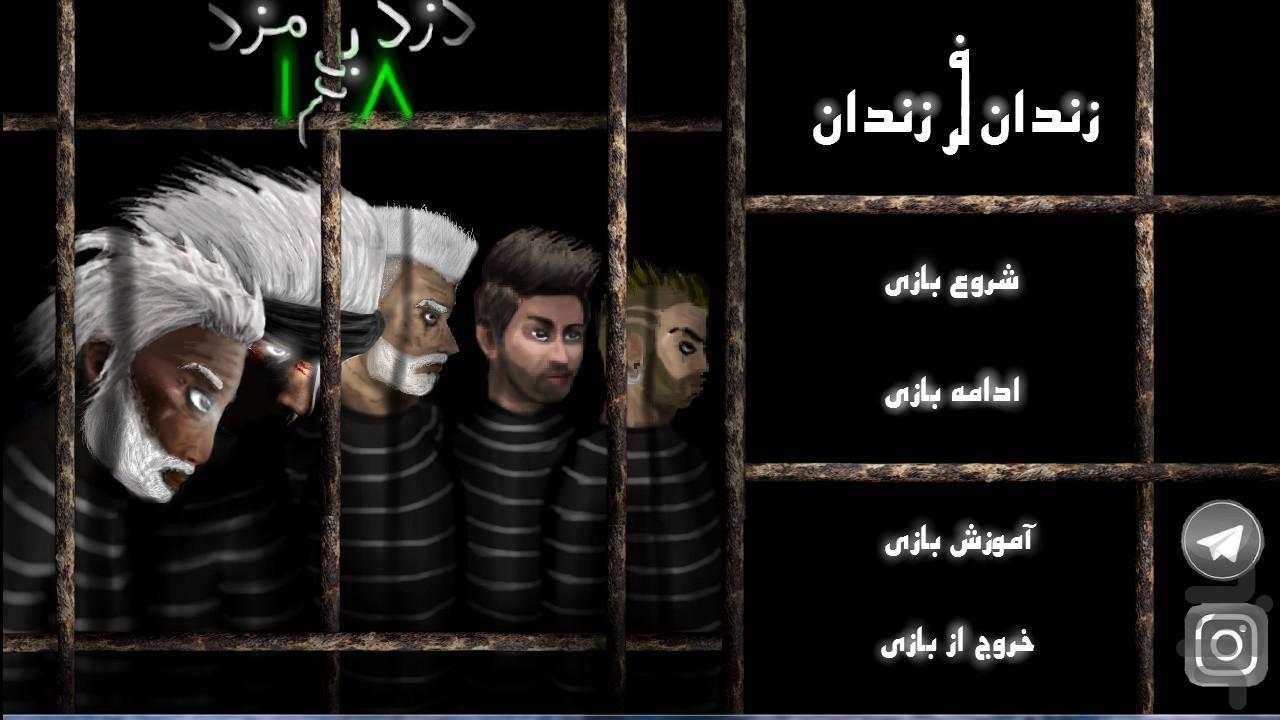 دزد بی مزد 18 - عکس بازی موبایلی اندروید