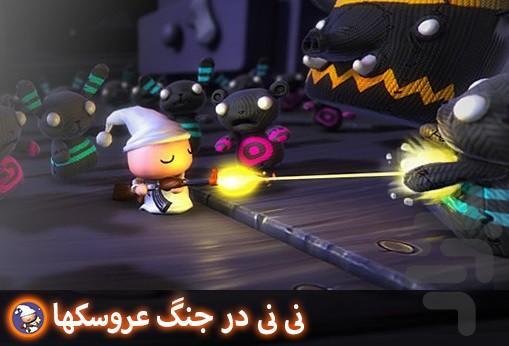 نی نی در جنگ عروسک ها - عکس بازی موبایلی اندروید