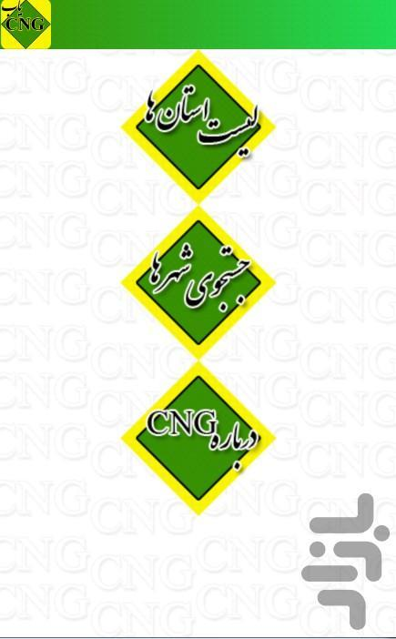 CNG - Image screenshot of android app