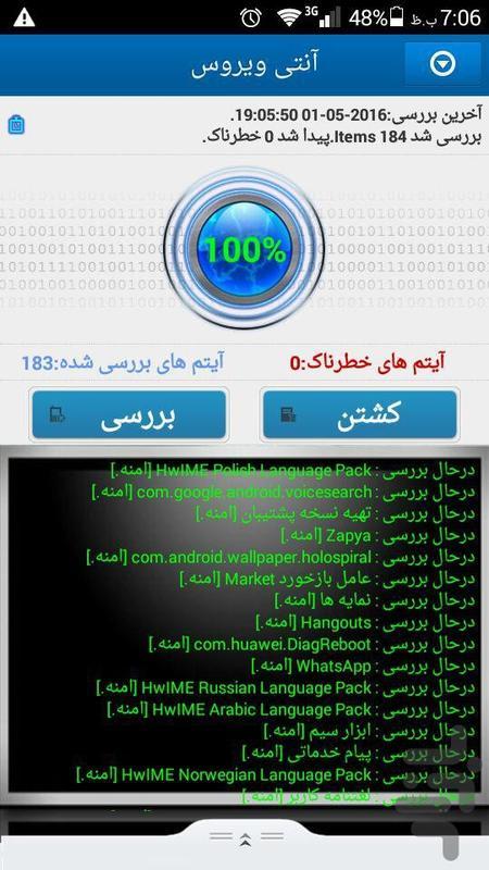 آنتی ویروس فوق هوشمند - عکس برنامه موبایلی اندروید
