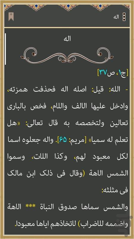 مفردات راغب(عربی) - عکس برنامه موبایلی اندروید