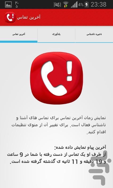آخرین تماس - عکس برنامه موبایلی اندروید