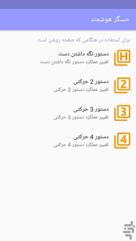 حسگر هوشمند - عکس برنامه موبایلی اندروید