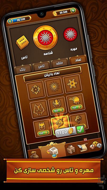 منچیکو (منچ آنلاین) - عکس بازی موبایلی اندروید