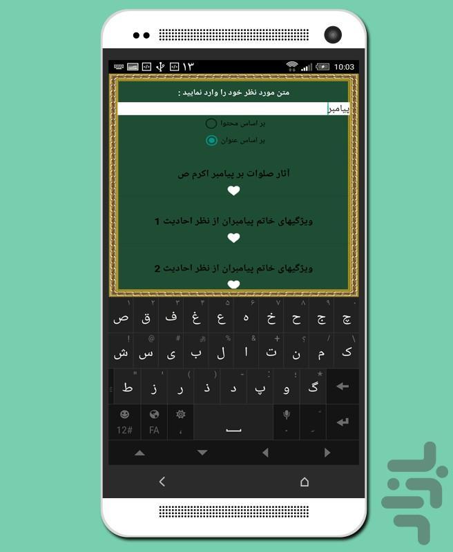 گنجینه معارف و کرامات اهل بیت (ع) - عکس برنامه موبایلی اندروید