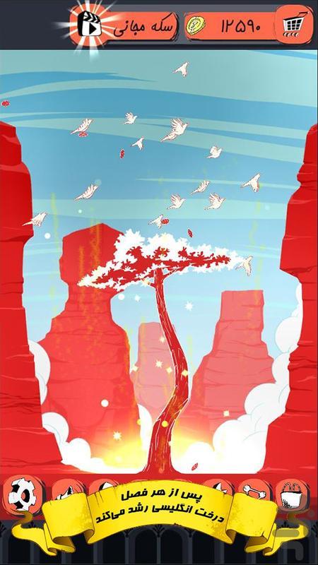 درخت انگلیسی - عکس بازی موبایلی اندروید