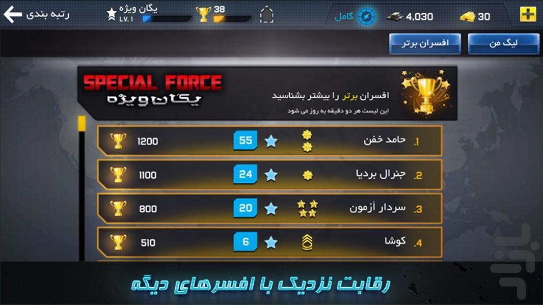 یگان ویژه (آنلاین) - عکس بازی موبایلی اندروید