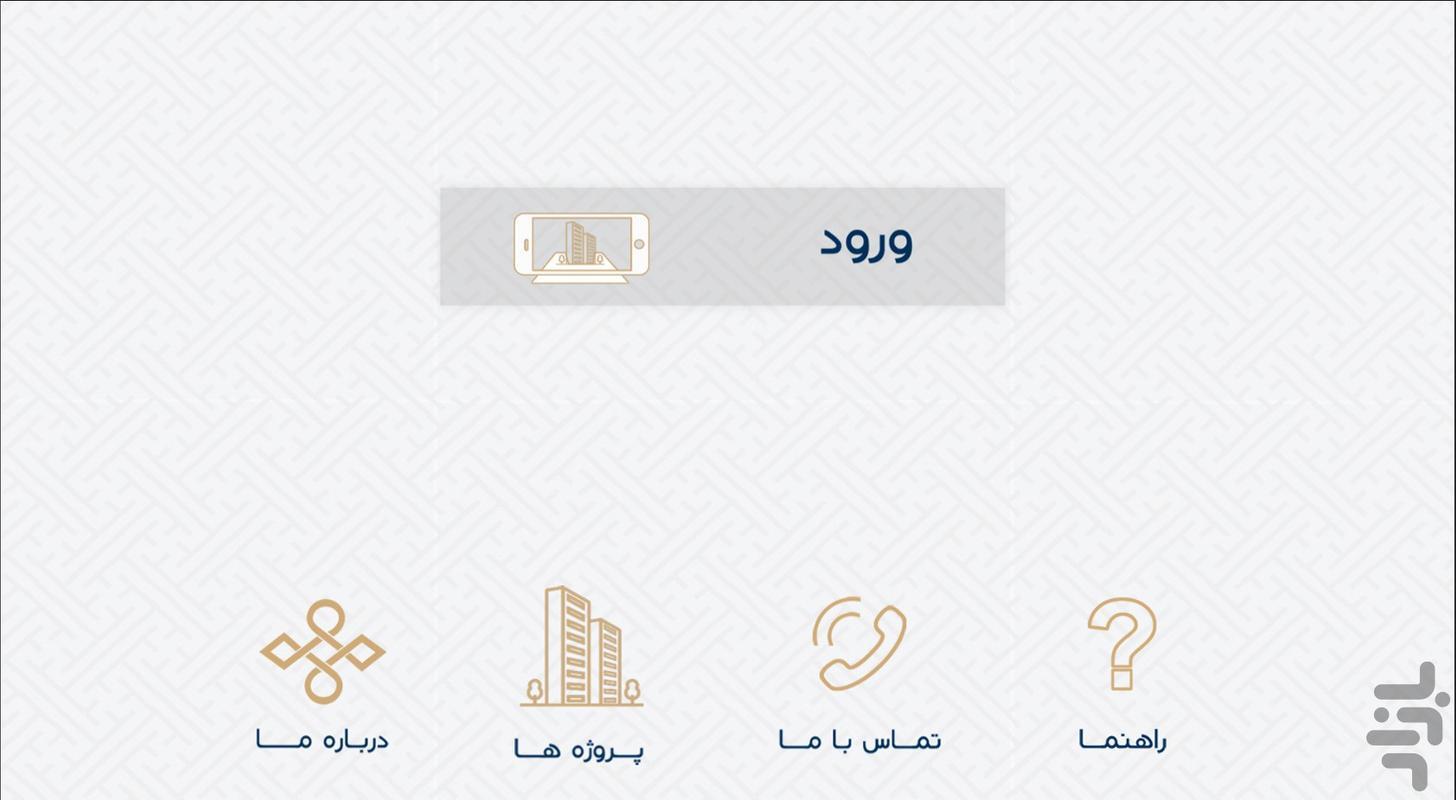 Ekbatan - Image screenshot of android app