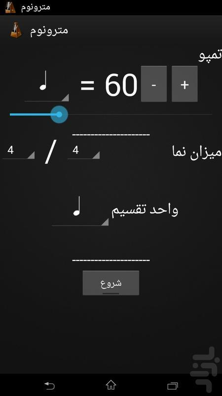 کوک یار عود (تیونر) + مترونوم - عکس برنامه موبایلی اندروید